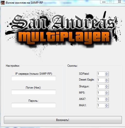 Samp как взломать аккаунт - Ответы на вопросы в интернете.
